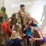 Мисс Осень-2014