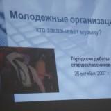 Дебаты, октябрь 2007